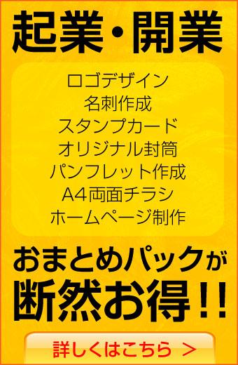 開業パック.com