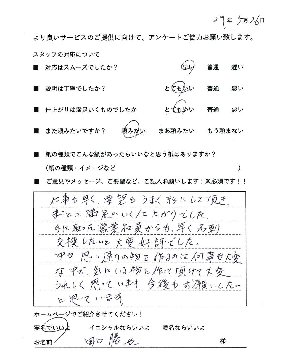 田口 勝也様